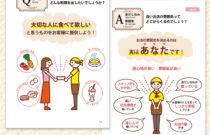 【ハンドブック制作】株式会社サンパーク様/イラスト入りルールブック