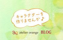 キャラクター制作/ LINE スタンプ制作(キャラクター・似顔絵)