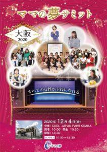 ママの夢サミットin大阪2020