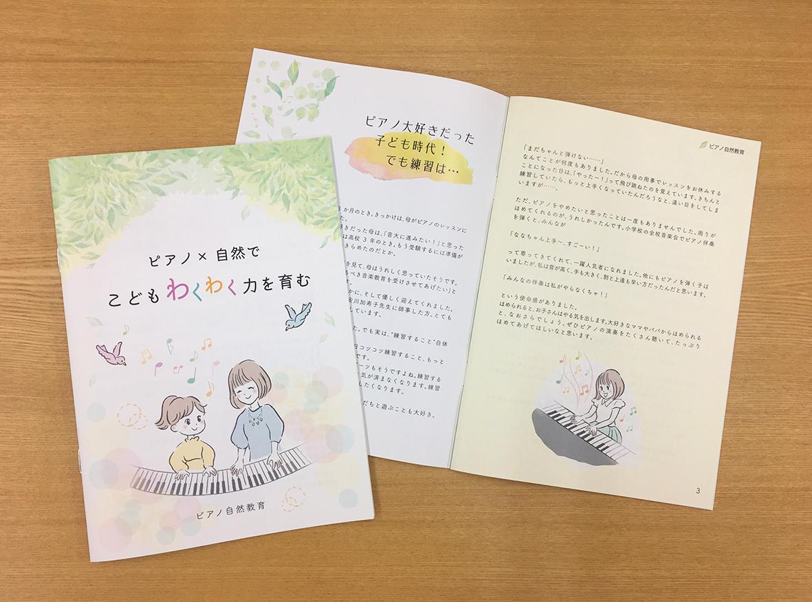 『ピアノ自然教育』桐生奈々先生/イラスト入り小冊子制作