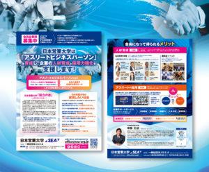 日本営業大学チラシ1