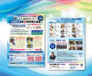 日本営業大学チラシ2