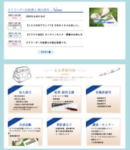 アイプランニング 行政書士事務所HP4