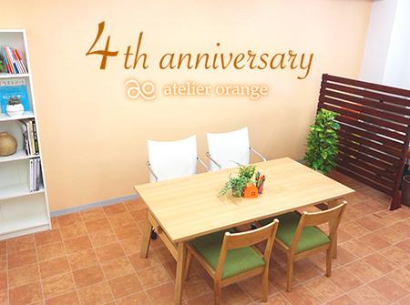 アトリエオレンジは法人化4周年を迎えました。