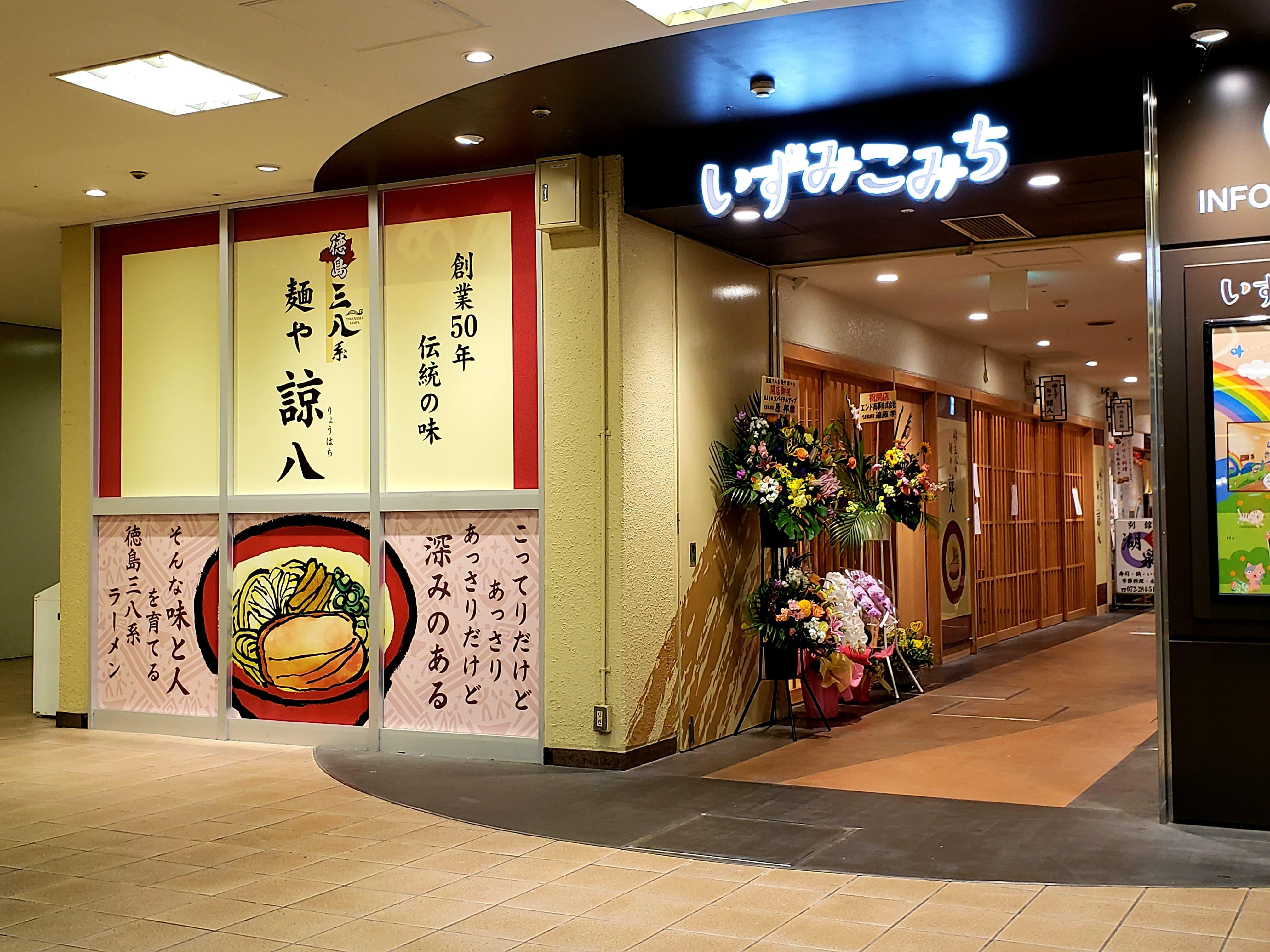 徳島三八系ラーメン  ロゴ制作 店舗装飾