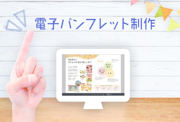 電子パンフレット・電子カタログ【電子化システム】を導入しています。