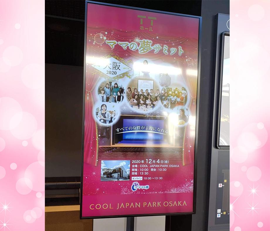 ママの夢サミット イベント/デジタルパンフレット制作