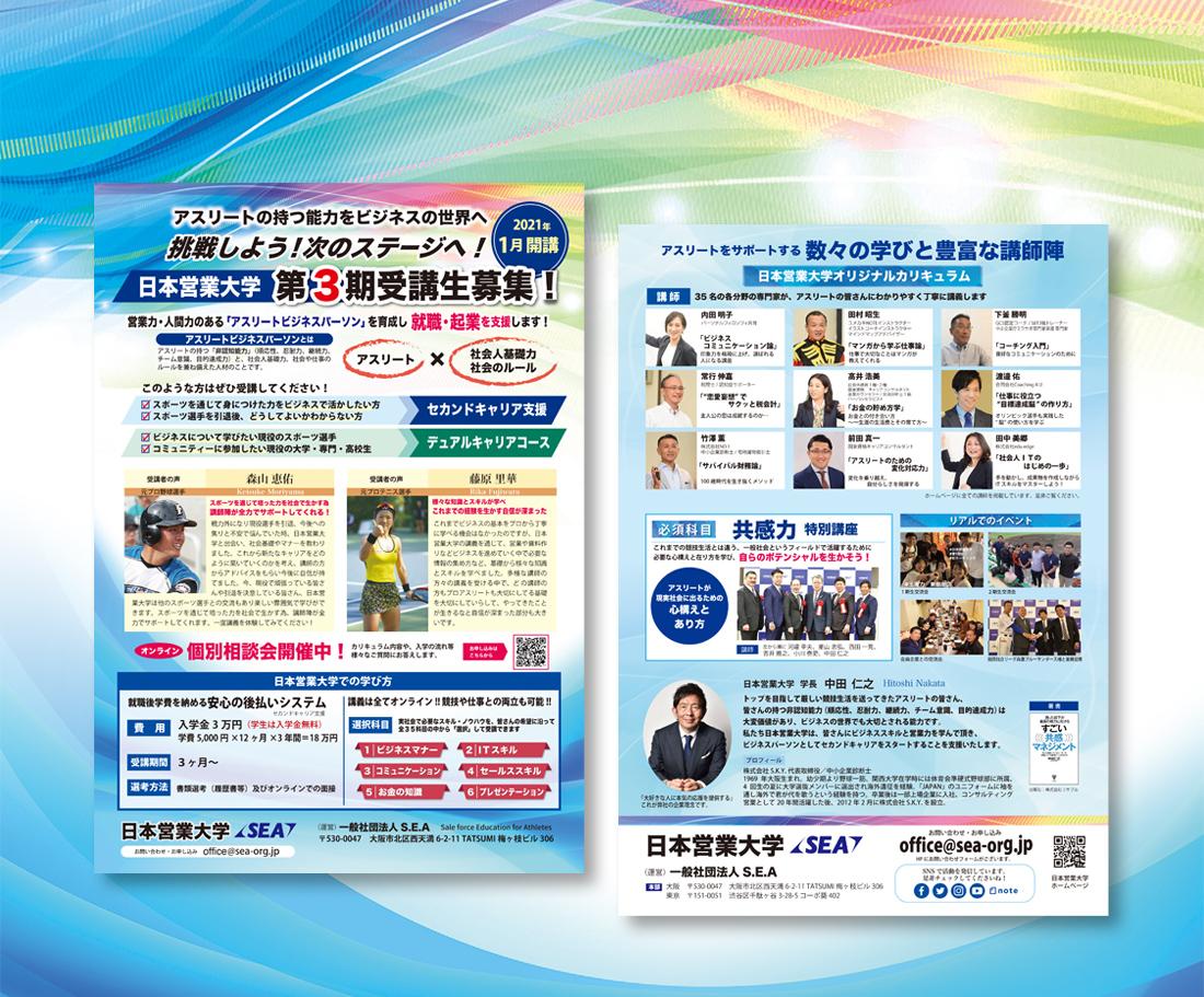 日本営業大学チラシ制作/ランディングページ制作